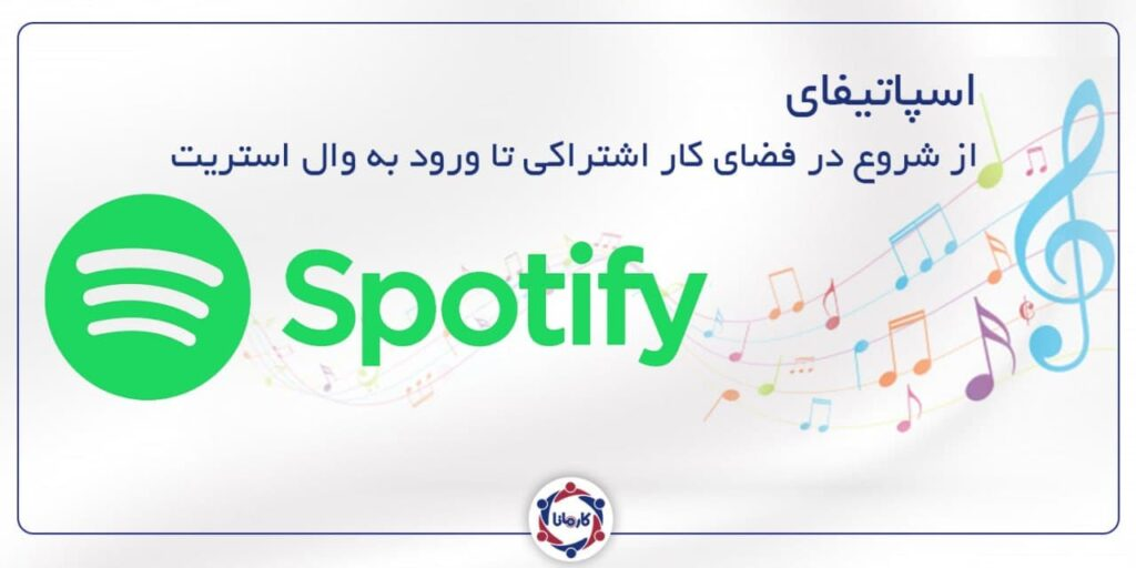 spotify startup