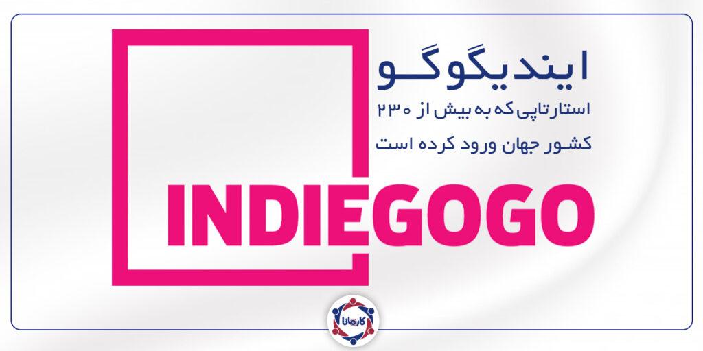 Indiegogo-startup